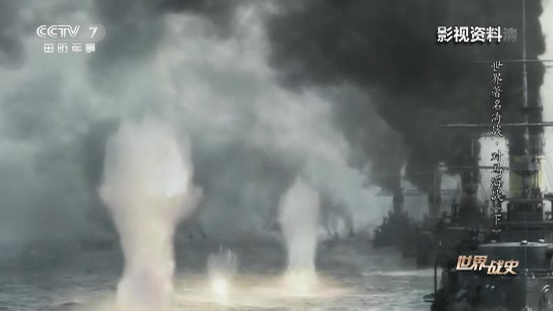 《世界战史》 20210528 世界著名海战 对马海战(下)