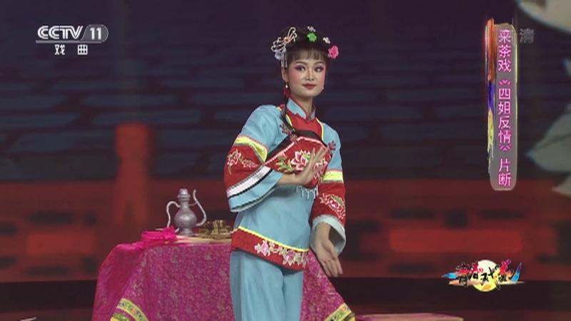 采茶戏四姐反情片断 表演:张秋芳 青春戏苑