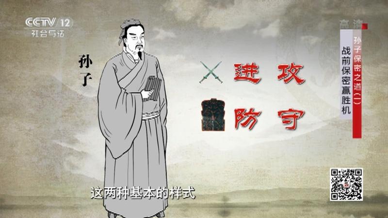 《法律讲堂(文史版)》 20210528 孙子保密之道(一)战前保密赢胜机