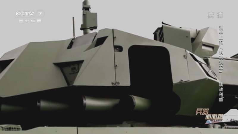 """《兵器面面观》 20210528 红场上的""""钢铁洪流""""——陆战利器"""