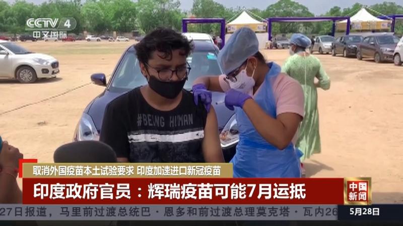 《中国新闻》 20210528 10:00