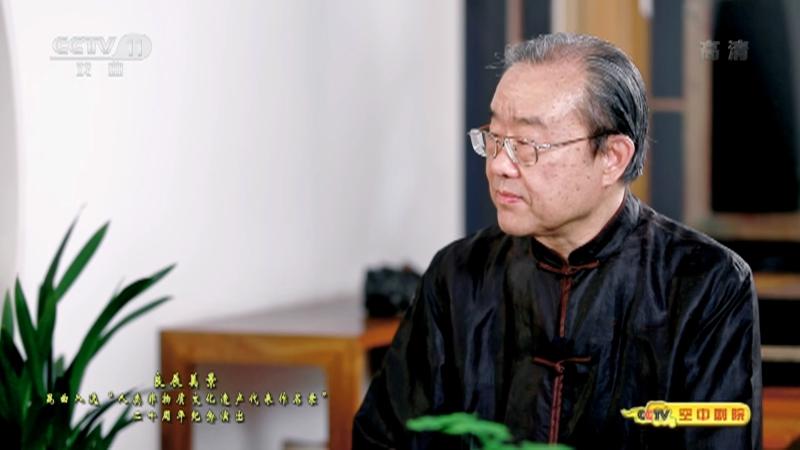 """良辰美景――昆曲入选""""人类非物质文化遗产代表作名录""""二十周年纪念演出 CCTV空中剧院 20210529"""