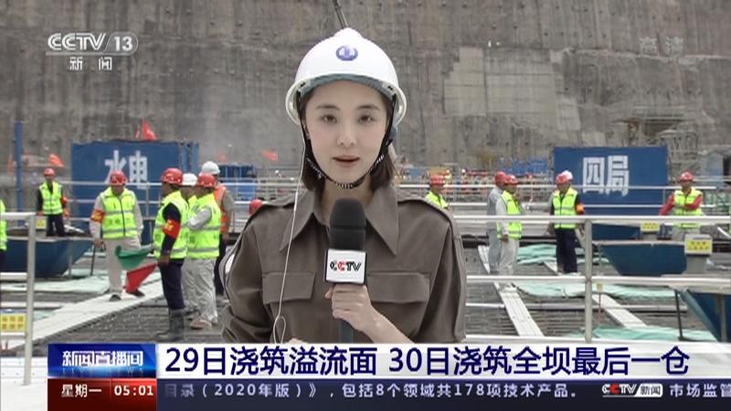 《新闻直播间》 20210531 05:00