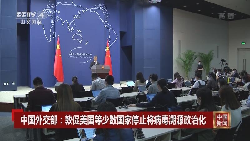 《中国新闻》 20210531 21:00