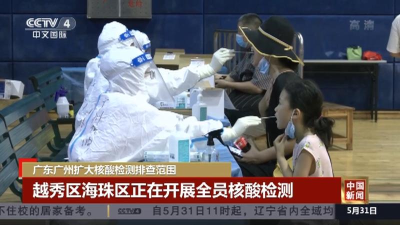 《中国新闻》 20210531 18:00