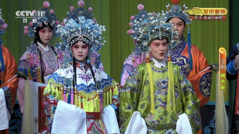 汉剧铡美案 主演:马静 马宝杰 景亮 CCTV空中剧院 20210602