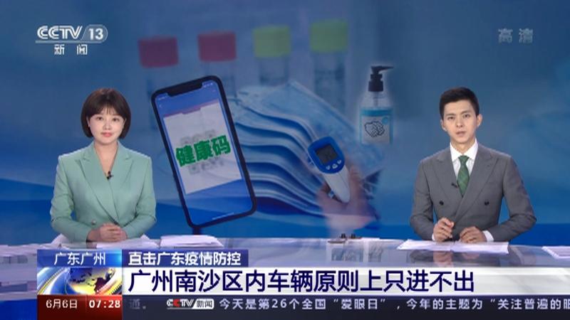 [朝闻天下]广东广州 直击广东疫情防控 广州南沙区内车辆原则上只进不出