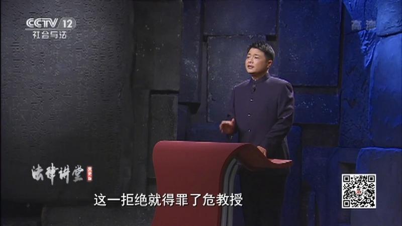 """《法律讲堂(文史版)》 20210608 大宋奇案·蒙冤的""""大盗""""(下)"""