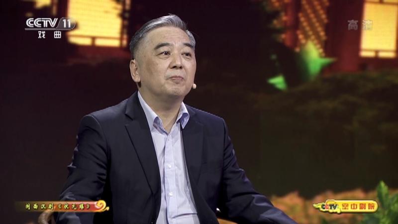 闽西汉剧状元媒访谈 主演:林周楠 张敏 CCTV空中剧院 20210609