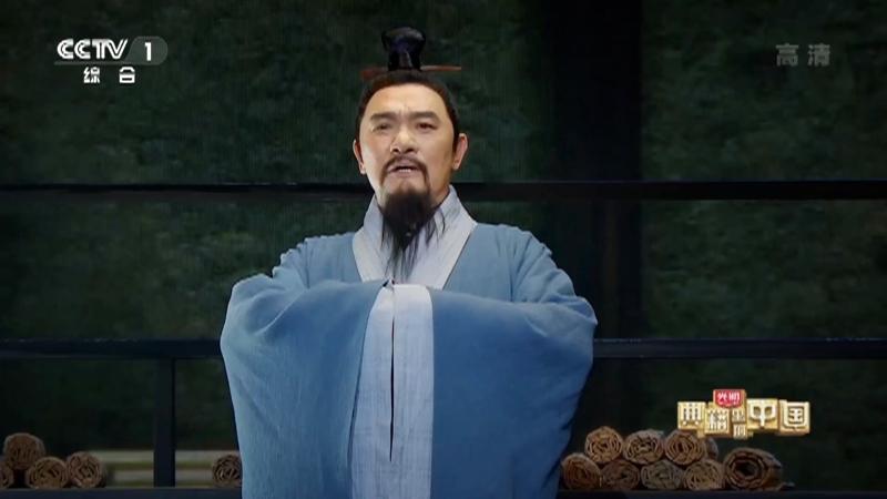 《典籍里的中国》 20210613