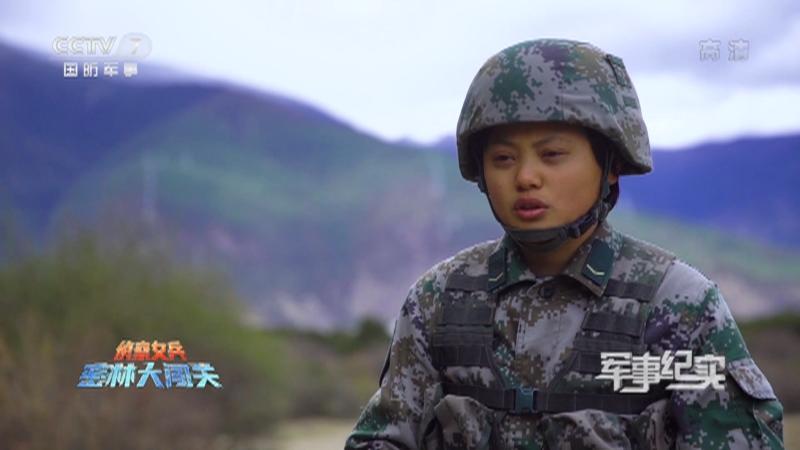 《军事纪实》 20210616 侦察女兵密林大闯关