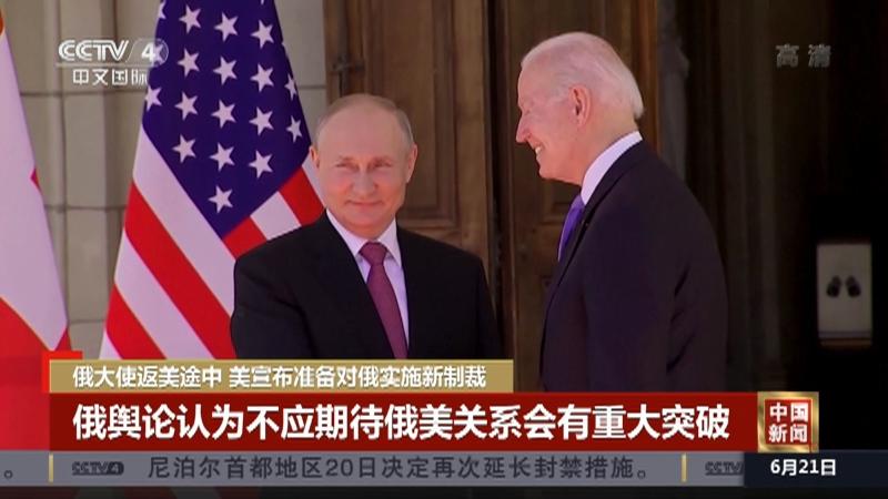 《中国新闻》 20210621 12:00