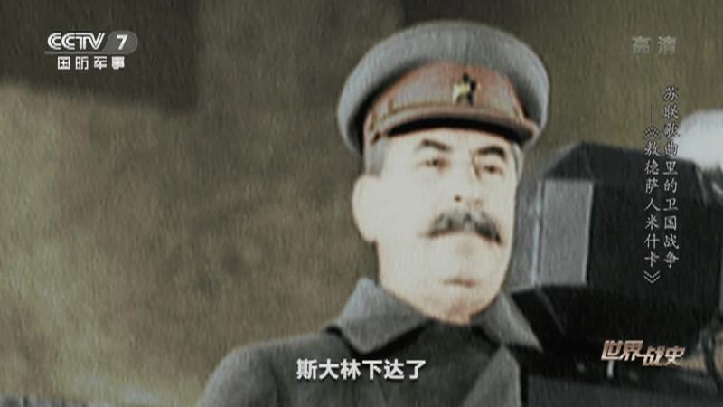 《世界战史》 20210624 苏联歌曲里的卫国战争《敖德萨人米什卡》