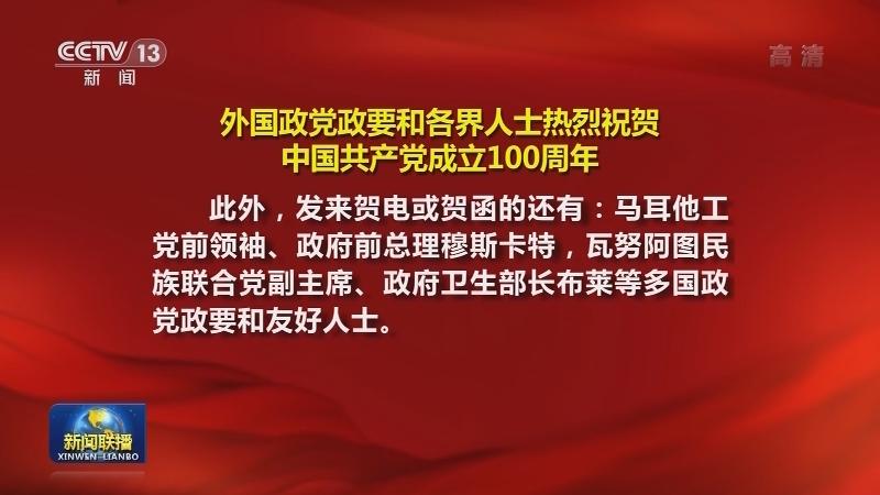 外国政党政要和各界人士热烈祝贺中国共产党成立100周年