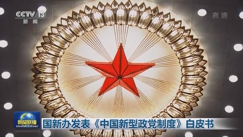 国新办发表《中国新型政党制度》白皮书