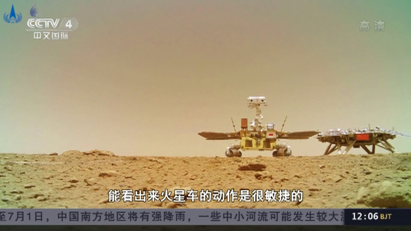 《中国新闻》 20210627 12:00