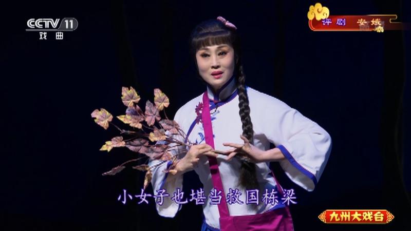 评剧安娥 主演:袁淑梅 张超群 九州大戏台 20210629