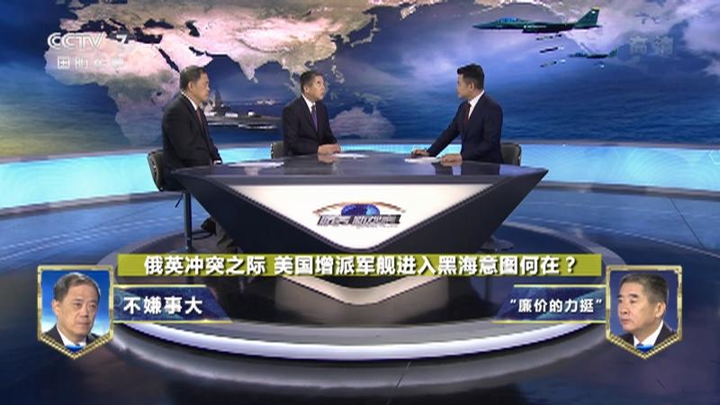 """《防务新观察》 20210630 俄英黑海事件硬扯中国 外媒:跟随美国""""反华""""是""""欧洲人的鸦片"""""""