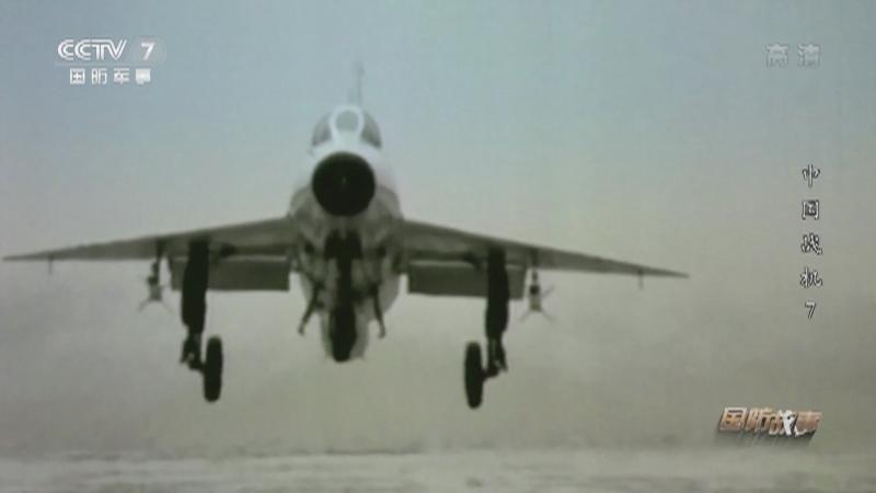 《国防故事》 20210701 中国战机——歼八奋飞 第七集