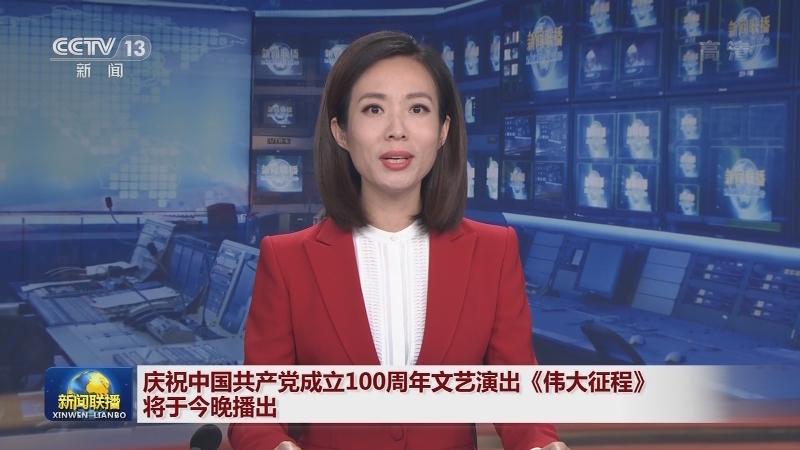 庆祝中国共产党成立100周年文艺演出《伟大征程》将于今晚播出