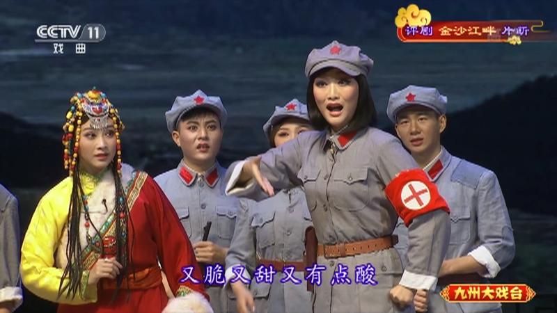 评剧金沙江畔片断 主演:冯小明 王维 九州大戏台 20210702