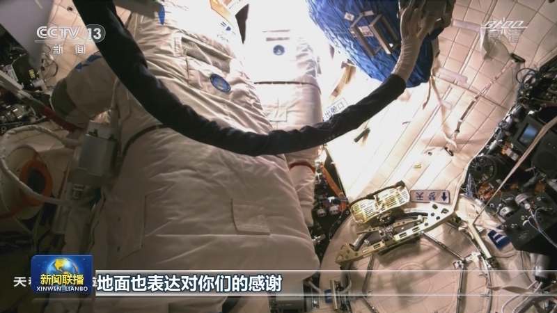 我国空间站阶段航天员首次出舱活动取得圆满成功
