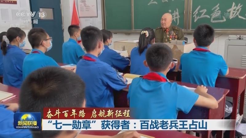 """【奋斗百年路 启航新征程】""""七一勋章""""获得者:百战老兵王占山"""