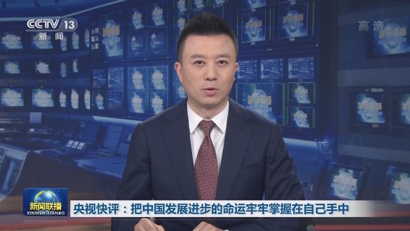 央视快评:把中国发展进步的命运牢牢掌握在自己手中