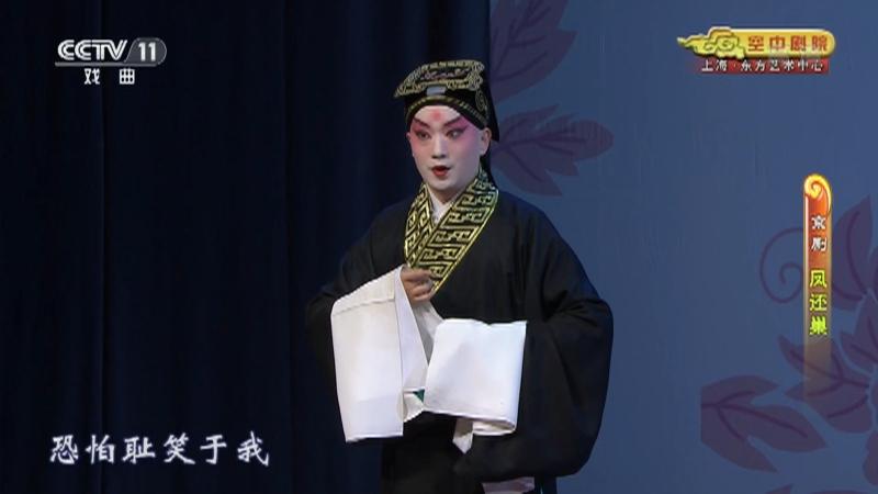 京剧凤还巢1/2 主演:史依弘 刘文钊 严庆谷 李春 CCTV空中剧院 20210705
