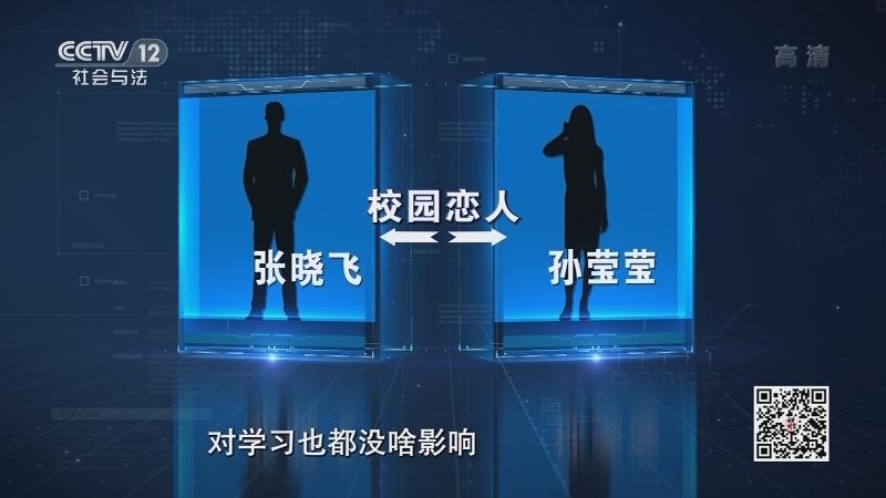 《法律讲堂(生活版)》 20210706 案说民法典·早恋生子之后