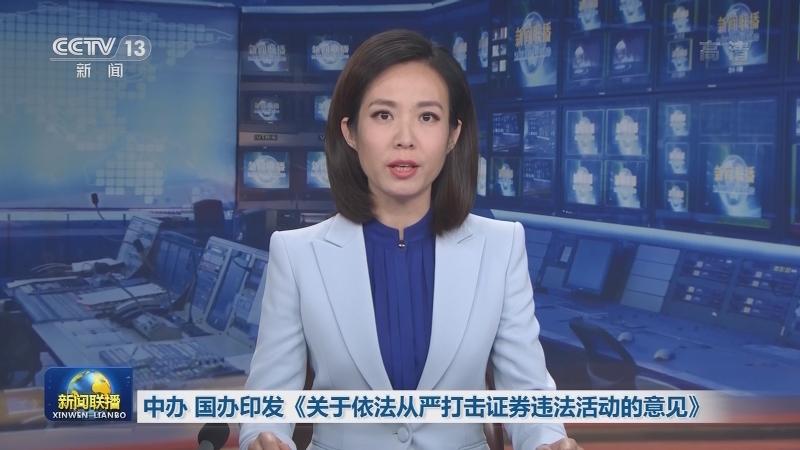 中办 国办印发《关于依法从严打击证券违法活动的意见》