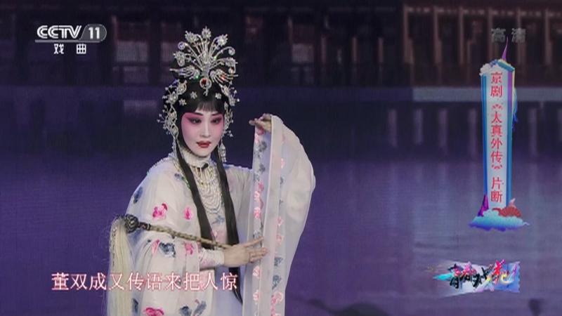 京剧太真外传片断 表演:李璐璐 青春戏苑