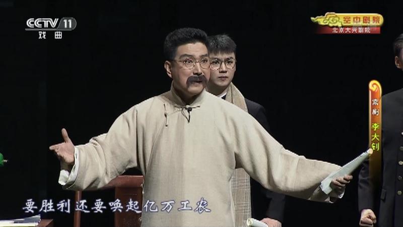京剧李大钊 主演:张建峰 王蓉蓉 张凯 CCTV空中剧院 20210710