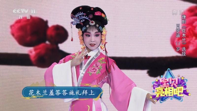 豫剧花木兰选段 表演:肖梦涵 宝贝亮相吧