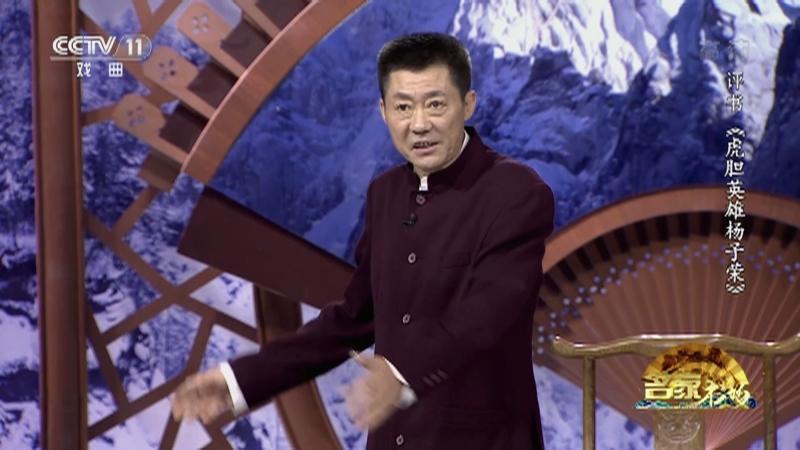 评书虎胆英雄杨子荣(第二十回) 名家书场 20210712