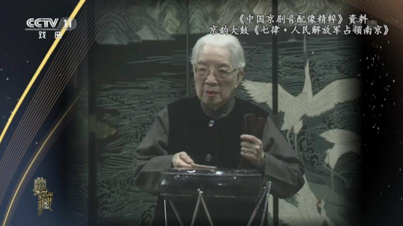 京韵大鼓七律・人民解放军占领南京 表演:骆玉笙 典藏