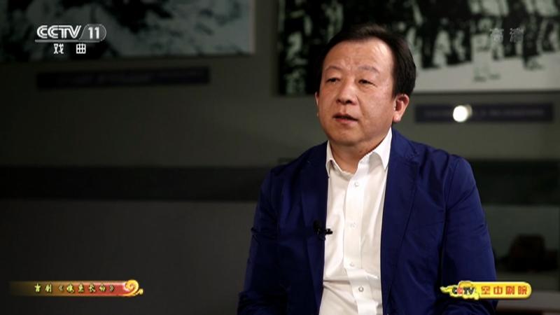 吉剧魂系长白(访谈) 主演:郭星笛 刘红 CCTV空中剧院 20210714