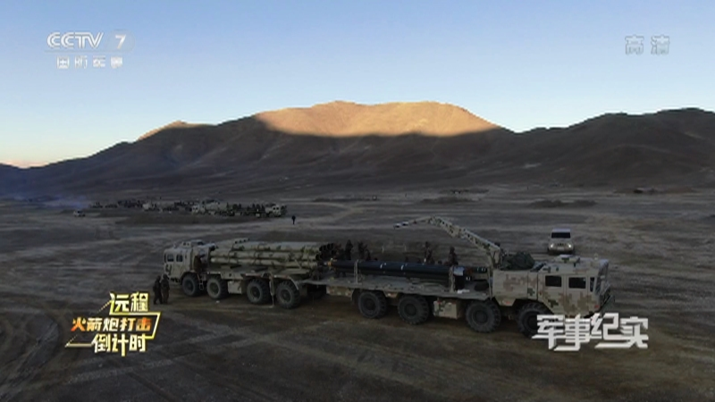 《军事纪实》 20210715 远程火箭炮打击倒计时