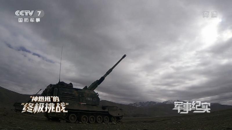"""《军事纪实》 20210716 """"神炮班""""的""""终极挑战"""""""