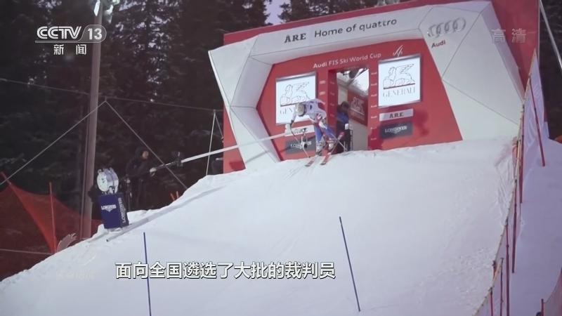 《焦点访谈》 20210719 全力以赴 冬奥之约