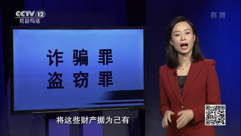 《法律讲堂(生活版)》 20210719 忘年恋失家财
