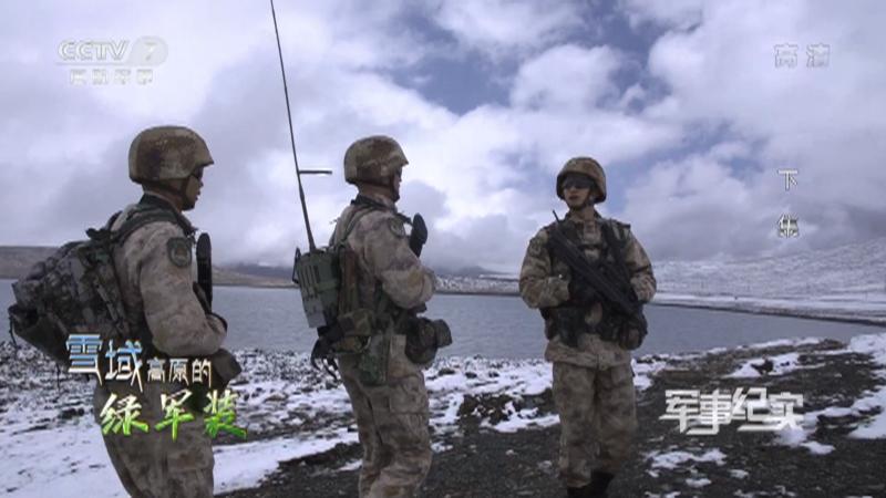 《军事纪实》 20210727 雪域高原的绿军装 下集