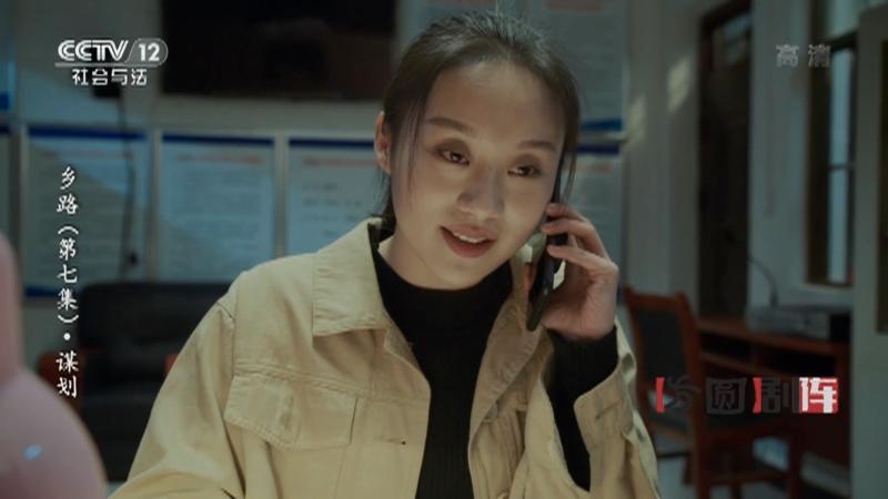 《方圆剧阵》 20210727 乡路(第七集)·谋划