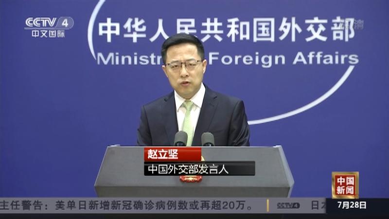 《中国新闻》 20210728 07:00