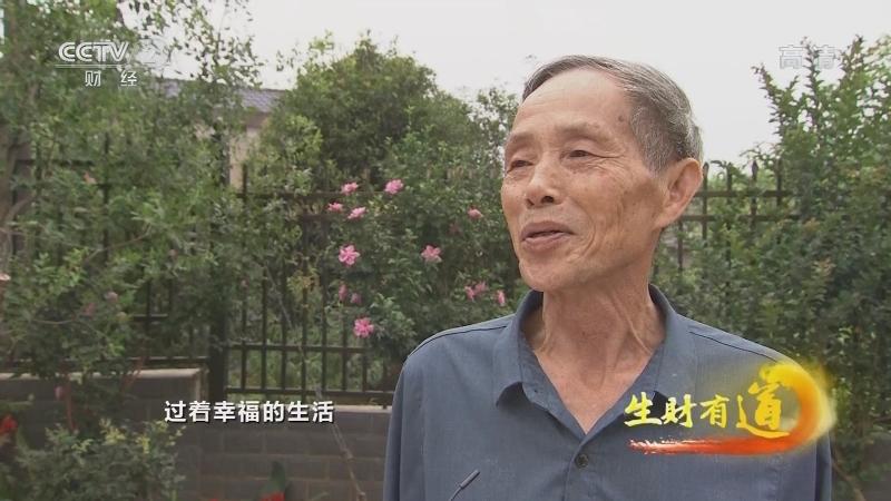 《生财有道》 20210728 湖南长沙县:养猪村变身生态幸福村