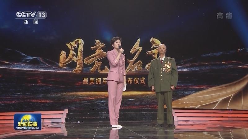 """[视频]四部门联合发布""""最美拥军人物""""先进事迹"""
