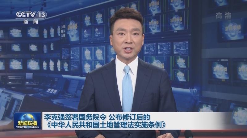 [视频]李克强签署国务院令 公布修订后的《中华人民共和国土地管理法实施条例》