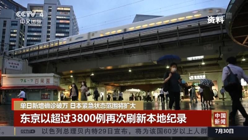 《中国新闻》 20210730 10:00