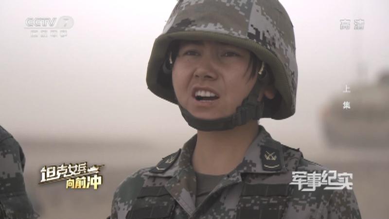 《军事纪实》 20210802 坦克女兵向前冲 上集
