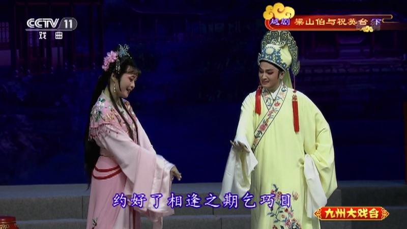 越剧梁山伯与祝英台(下) 主演:方伶俐 王健 九州大戏台 20210803